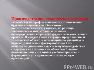 Производственно-технические ситуации - способствуют профессиональному становлени