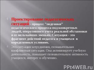 """Проектирование педагогических ситуаций - процесс """"подгонки"""" педагогического проц"""