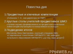 Повестка дня 1.Предметные и ключевые компетенции (Лобанова Т. Н., зам директора