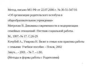 Метод, письмо МО РФ от 22.07.2006 г. № 30-51-547/16 «Об организации родительског
