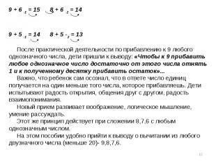 После практической деятельности по прибавлению к 9 любого однозначного числа, де