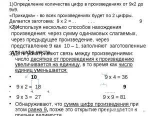 ТАБЛИЦА УМНОЖЕНИЯ на 91)Определение количества цифр в произведениях от 9х2 до 9х