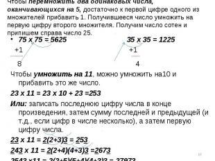Чтобы перемножить два одинаковых числа, оканчивающихся на 5, достаточно к первой