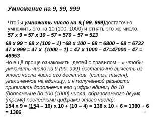 Умножение на 9, 99, 999Чтобы умножить число на 9,( 99, 999)достаточно умножить е