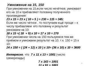 Умножение на 15, 150При умножении на 15,если число нечётное, умножают его на 10