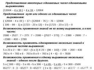 Представление некоторых одинаковых чисел одинаковыми выражениями(12004 – 4 х 19