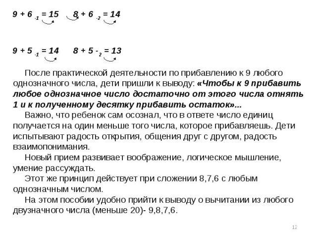 После практической деятельности по прибавлению к 9 любого однозначного числа, дети пришли к выводу: «Чтобы к 9 прибавить любое однозначное число достаточно от этого числа отнять 1 и к полученному десятку прибавить остаток»...Важно, что ребенок сам о…
