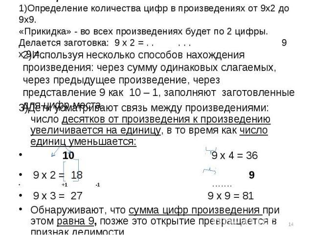 ТАБЛИЦА УМНОЖЕНИЯ на 91)Определение количества цифр в произведениях от 9х2 до 9х9.«Прикидка» - во всех произведениях будет по 2 цифры.Делается заготовка: 9 х 2 = . . . . . 9 х 9 = . .2)Используя несколько способов нахождения произведения: через сумм…