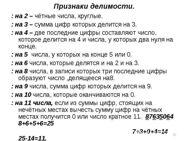 Признаки делимости.: на 2 – чётные числа, круглые.: на 3 – сумма цифр которых делится на 3.: на 4 – две последние цифры составляют число, которое делится на 4 и числа, у которых два нуля на конце.: на 5 числа, у которых на конце 5 или 0.: на 6 числа…