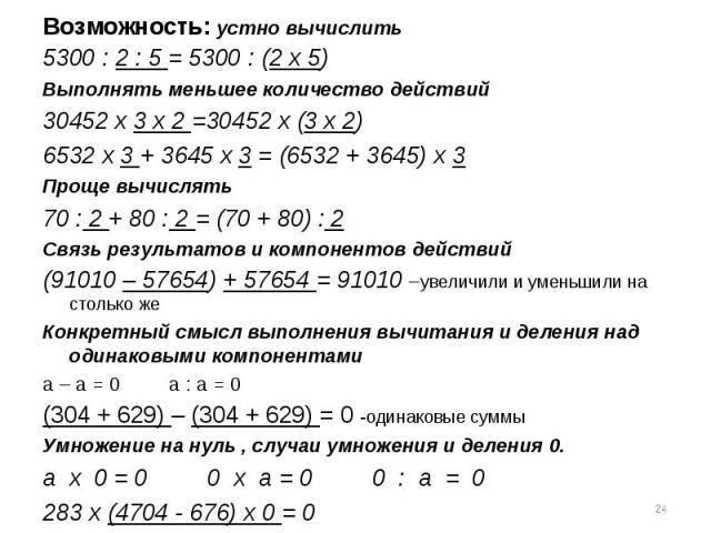 5300 : 2 : 5 = 5300 : (2 х 5)Выполнять меньшее количество действий30452 х 3 х 2 =30452 х (3 х 2)6532 х 3 + 3645 х 3 = (6532 + 3645) х 3Проще вычислять70 : 2 + 80 : 2 = (70 + 80) : 2Связь результатов и компонентов действий(91010 – 57654) + 57654 = 91…