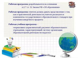 Рабочая программа разрабатывается на основании п.2.7 ст. 32 Закона РФ «Об образо