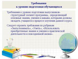 Требования к уровню подготовки обучающихсяТребования к уровню подготовки выпускн