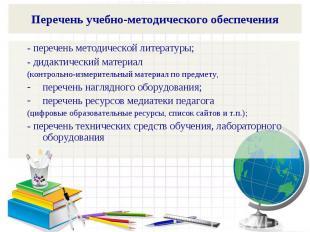 Перечень учебно-методического обеспечения- перечень методической литературы;- ди
