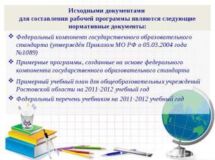 Исходными документами для составления рабочей программы являются следующие норма