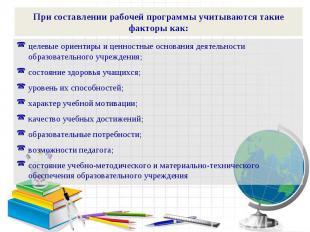 При составлении рабочей программы учитываются такие факторы как: целевые ориенти