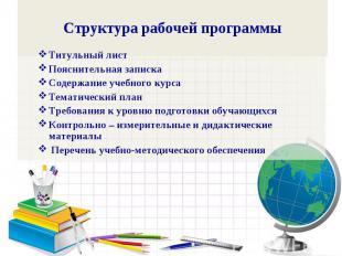 Структура рабочей программыТитульный лист Пояснительная записка Содержание учебн