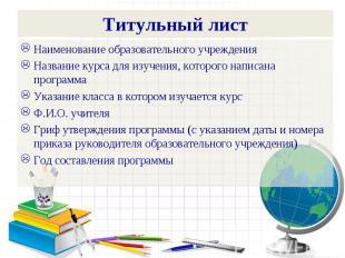 Титульный листНаименование образовательного учреждения Название курса для изучен
