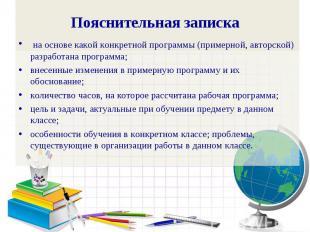 Пояснительная записка на основе какой конкретной программы (примерной, авторской