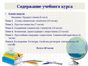 Содержание учебного курсаБлоки-модули Введение. Предмет химии (6 часа)Тема 1. Ат