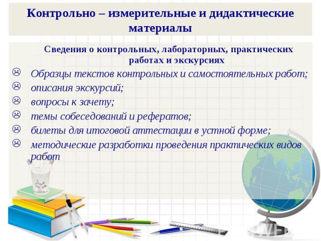 Контрольно – измерительные и дидактические материалыСведения о контрольных, лабораторных, практических работах и экскурсияхОбразцы текстов контрольных и самостоятельных работ;описания экскурсий;вопросы к зачету;темы собеседований и рефератов;билеты …