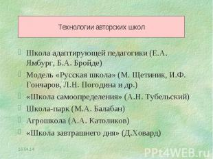 Технологии авторских школШкола адаптирующей педагогики (Е.А. Ямбург, Б.А. Бройде