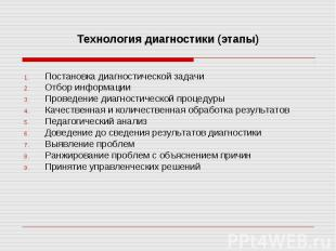 Технология диагностики (этапы)Постановка диагностической задачиОтбор информации