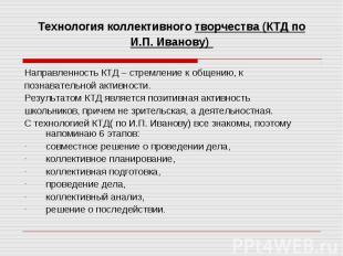 Технология коллективного творчества (КТД по И.П. Иванову) Направленность КТД – с