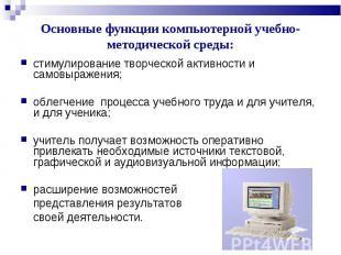 Основные функции компьютерной учебно-методической среды:стимулирование творческо