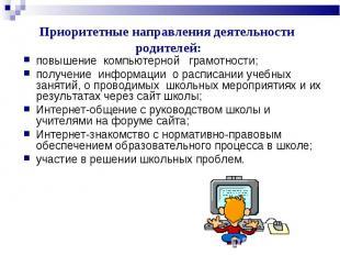 Приоритетные направления деятельности родителей: повышение компьютерной грамотно