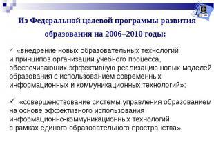 Из Федеральной целевой программы развития образования на 2006–2010 годы: «внедре