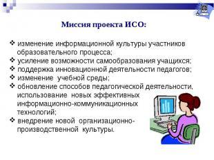 Миссия проекта ИСО: изменение информационной культуры участников образовательног