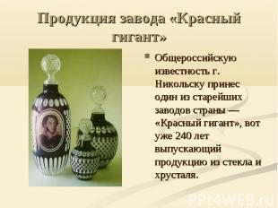 Продукция завода «Красный гигант» Общероссийскую известность г. Никольску принес