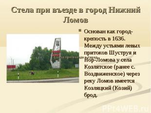 Стела при въезде в город Нижний Ломов Основан как город-крепость в 1636. Между у