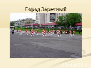 Город Заречный