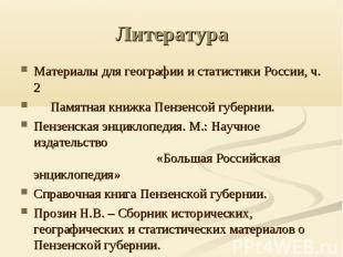 Литература Материалы для географии и статистики России, ч. 2 Памятная книжка Пен