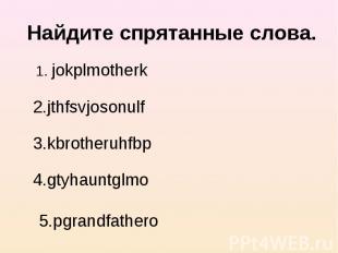 Найдите спрятанные слова. 1. jokplmotherk 2.jthfsvjosonulf 3.kbrotheruhfbp 4.gty