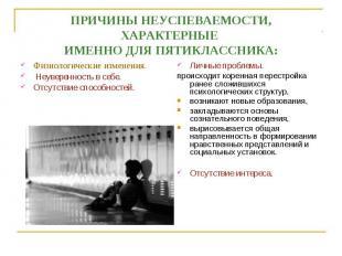 ПРИЧИНЫ НЕУСПЕВАЕМОСТИ, ХАРАКТЕРНЫЕ ИМЕННО ДЛЯ ПЯТИКЛАССНИКА:Физиологические изм