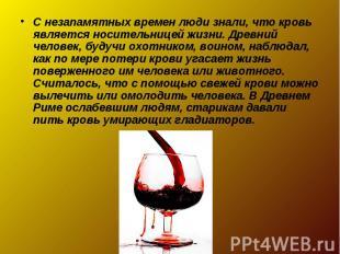 С незапамятных времен люди знали, что кровь является носительницей жизни. Древни