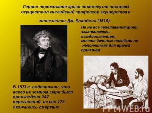 Первое переливание крови человеку от человека осуществил английский профессор ак