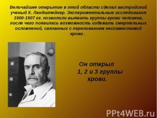 Величайшее открытие в этой области сделал австрийский ученый К. Ландштейнер. Экс