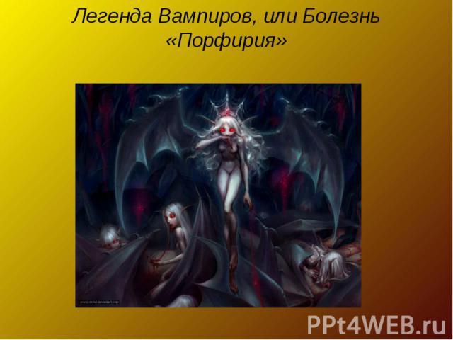 Легенда Вампиров, или Болезнь «Порфирия»