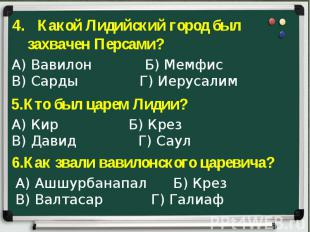 Какой Лидийский город был захвачен Персами?А) Вавилон Б) МемфисВ) Сарды Г) Иерус
