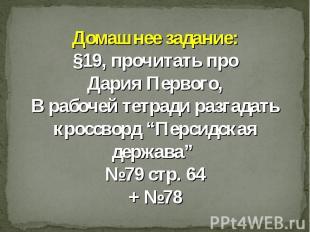 Домашнее задание:§19, прочитать про Дария Первого, В рабочей тетради разгадать к