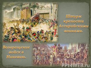 Штурм крепости Ассирийскими воинами.Возвращение войск в Ниневию.