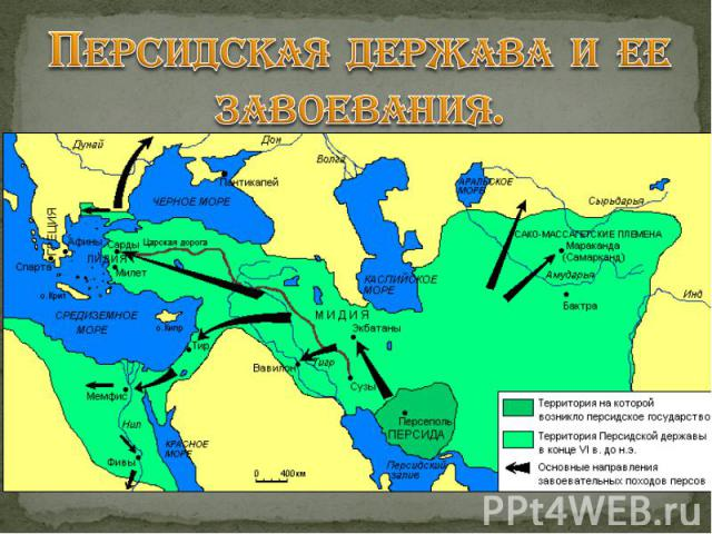 Персидская держава и ее завоевания.