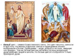Белый цвет – символ Божественного света. Это цвет чистоты, святости и простоты.