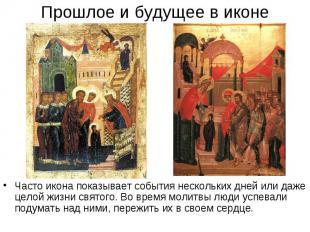 Прошлое и будущее в иконеЧасто икона показывает события нескольких дней или даже