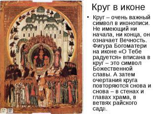 Круг в иконеКруг – очень важный символ в иконописи. Не имеющий ни начала, ни кон