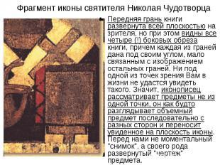 Фрагмент иконы святителя Николая Чудотворца Передняя грань книги развернута всей