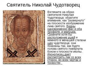 Святитель Николай Чудотворец Взгляните на образ святителя Николая Чудотворца: об